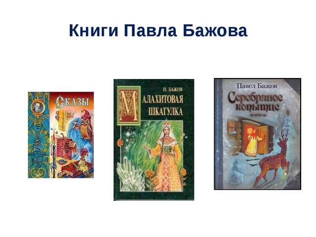 Книги Павла Бажова