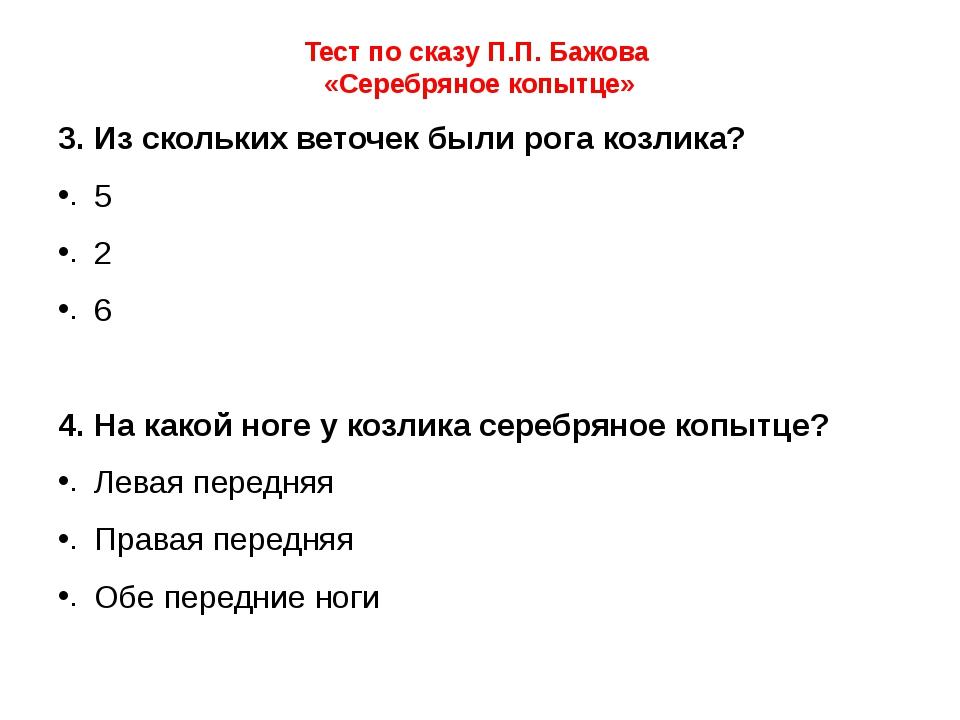 Тест по сказу П.П. Бажова «Серебряное копытце» Из скольких веточек были рога...