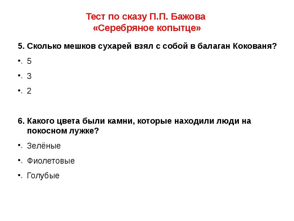 Тест по сказу П.П. Бажова «Серебряное копытце» Сколько мешков сухарей взял с...