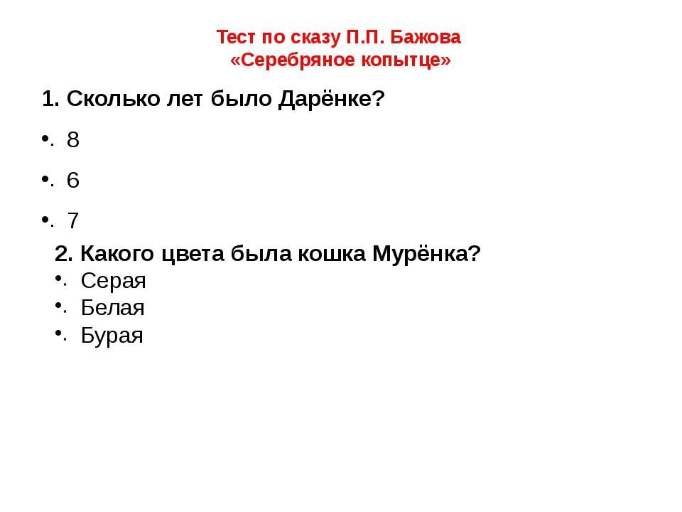 Тест по сказу П.П. Бажова «Серебряное копытце» Сколько лет было Дарёнке? 8 6...