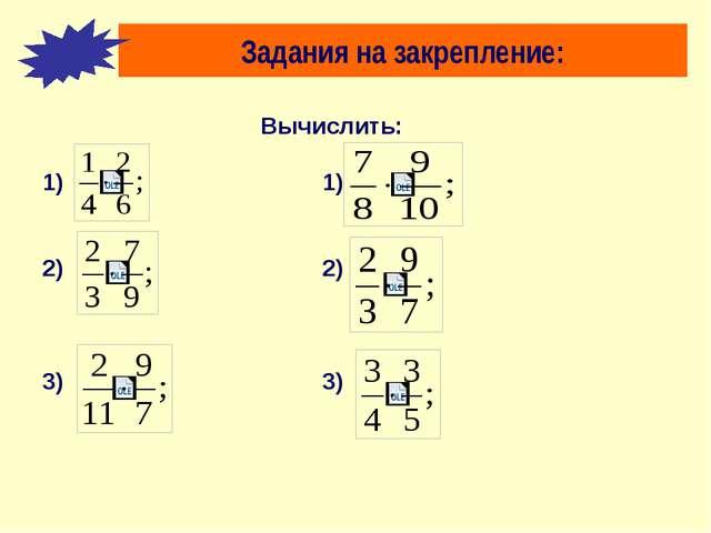 Вычислить: 1) 1) 2) 2) 3) 3) Задания на закрепление: