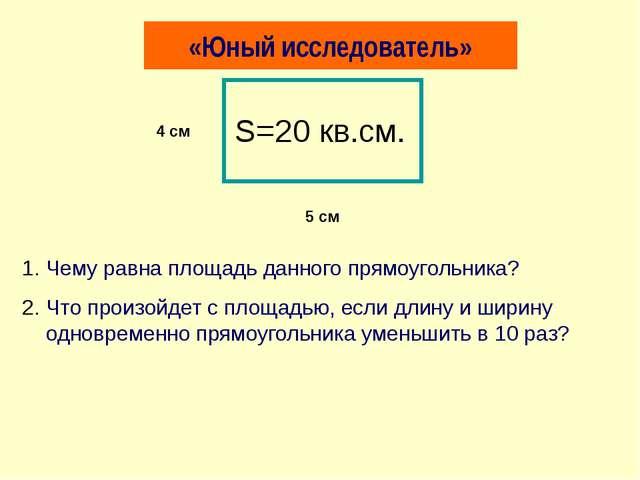 Чему равна площадь данного прямоугольника? Что произойдет с площадью, если дл...