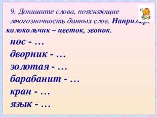 9. Допишите слова, поясняющие многозначность данных слов. Например: колокольч