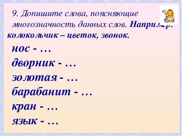 9. Допишите слова, поясняющие многозначность данных слов. Например: колокольч...