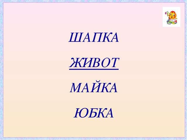 ШАПКА ЖИВОТ МАЙКА ЮБКА