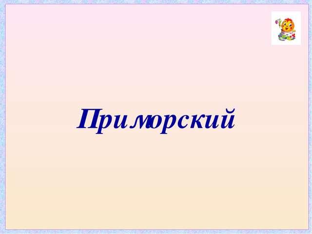Приморский