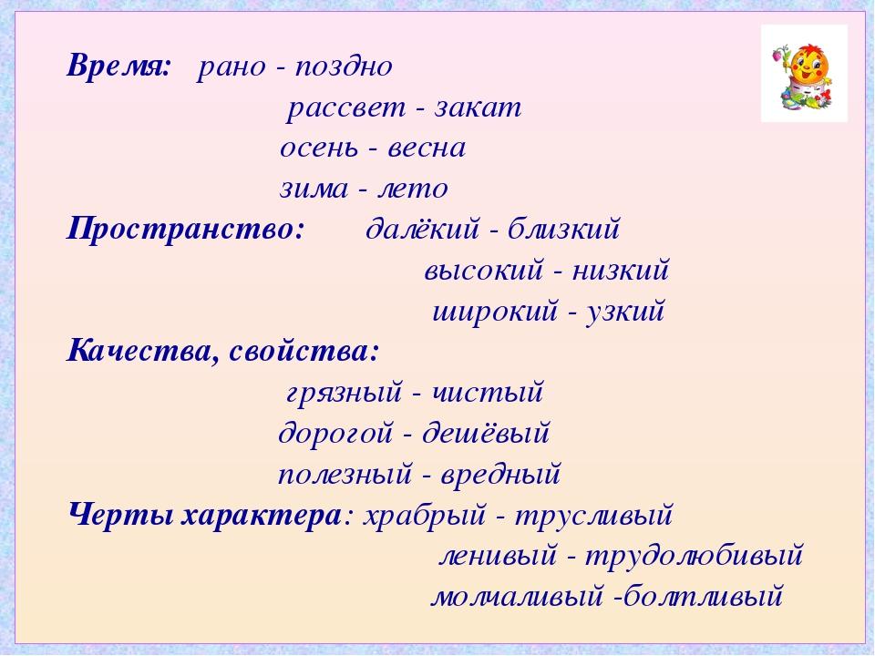 Время: рано - поздно  рассвет - закат  осень - весна  зима - лето Простра...