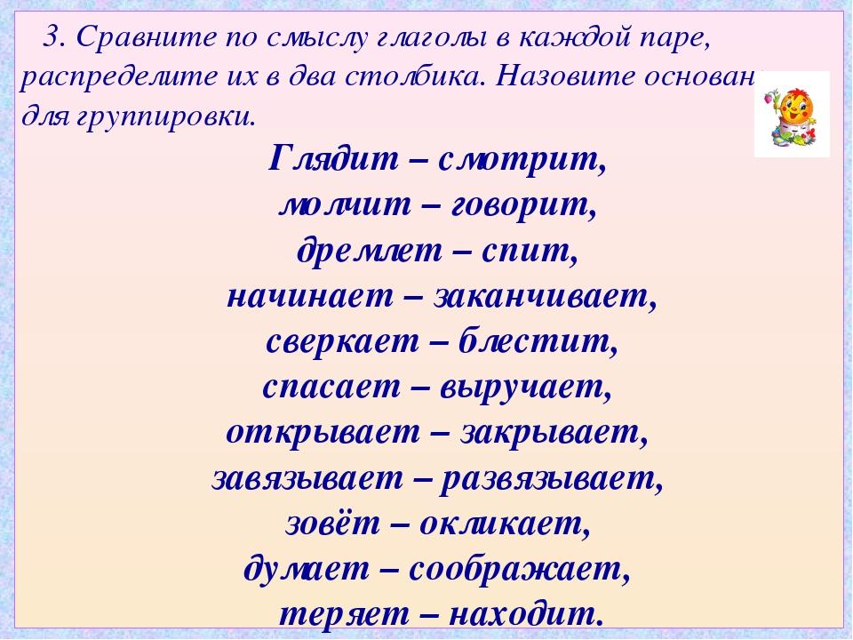 3. Сравните по смыслу глаголы в каждой паре, распределите их в два столбика....