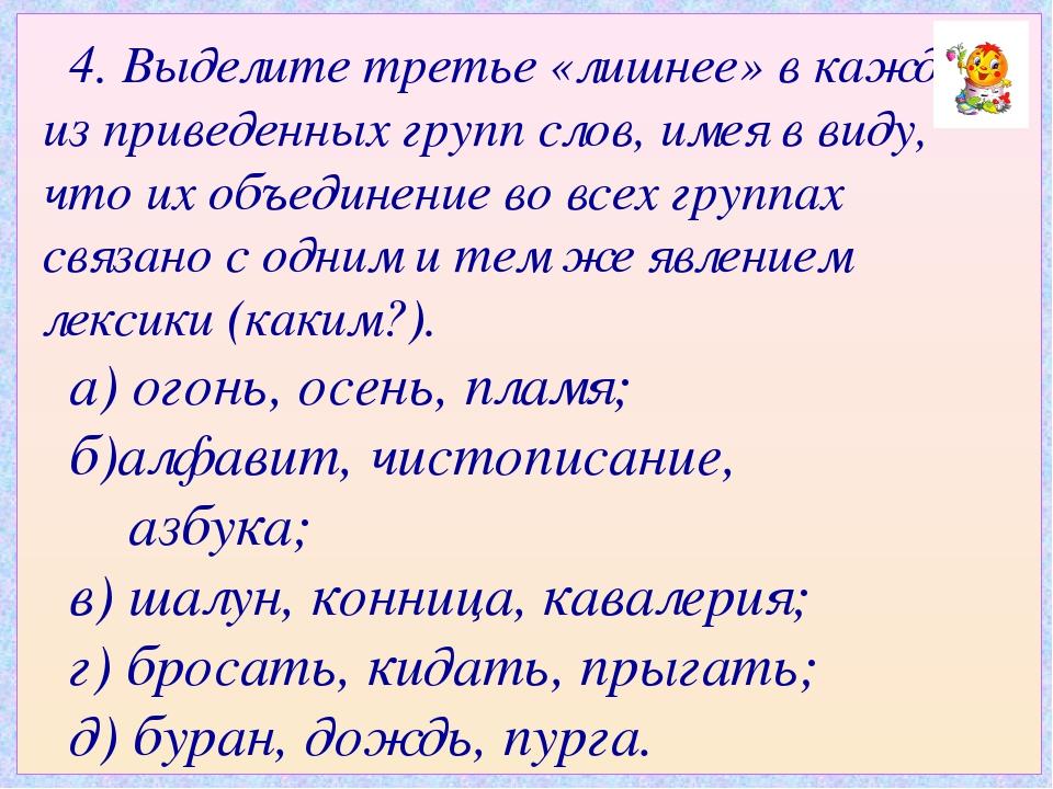 4. Выделите третье «лишнее» в каждой из приведенных групп слов, имея в виду,...