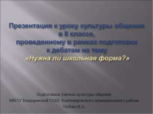 Подготовила учитель культуры общения МКОУ Бондаревской СОШ Кантемировского му