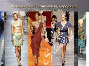 Данный стиль одежды предполагает создание образа, ассоциирующегося с народным