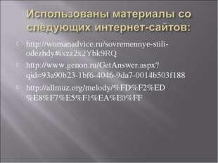 http://womanadvice.ru/sovremennye-stili-odezhdy#ixzz2x2Ybk9RQ http://www.geno