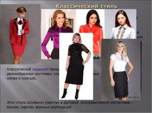 Классический гардероб базируется на разнообразных костюмах, сорочках, блузах