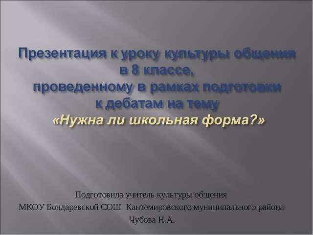 Подготовила учитель культуры общения МКОУ Бондаревской СОШ Кантемировского му...