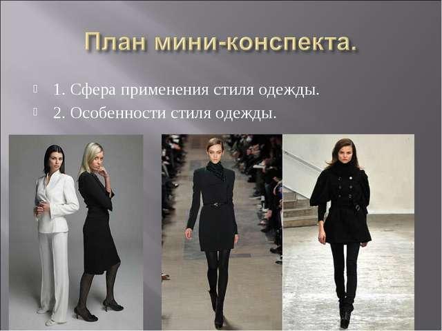 1. Сфера применения стиля одежды. 2. Особенности стиля одежды.