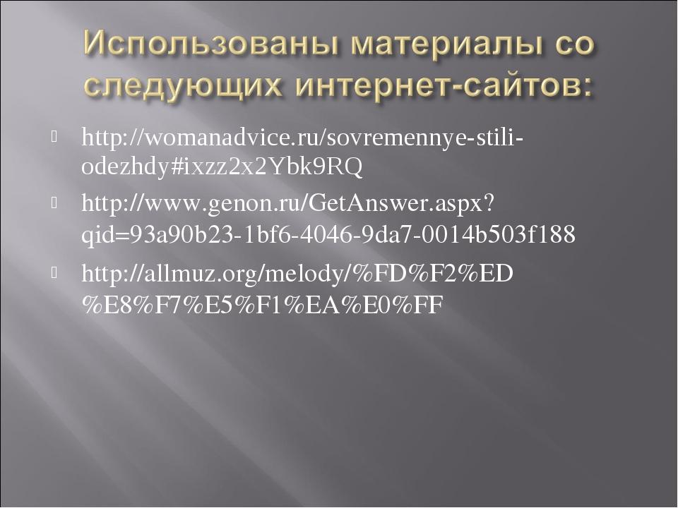 http://womanadvice.ru/sovremennye-stili-odezhdy#ixzz2x2Ybk9RQ http://www.geno...