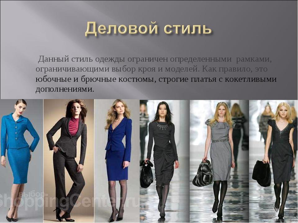 Данный стиль одежды ограничен определенными рамками, ограничивающими выбор к...
