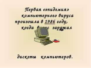 Первая «эпидемия» компьютерного вируса произошла в 1986 году, когда вирус за