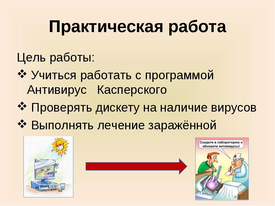 Практическая работа Цель работы: Учиться работать с программой Антивирус Касп...