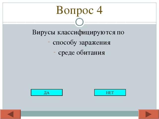 Вопрос 4 Вирусы классифицируются по способу заражения среде обитания ДА НЕТ