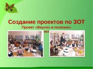 Создание проектов по ЗОТ Проект «Вкусно и полезно» (семинар директоров района)