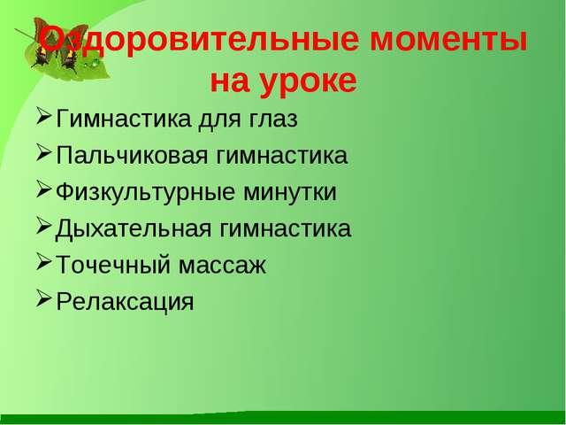 Оздоровительные моменты на уроке Гимнастика для глаз Пальчиковая гимнастика Ф...