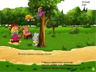 Устный счёт Помоги героям попасть домой Учитель начальных классов МБОУ «СОШ №