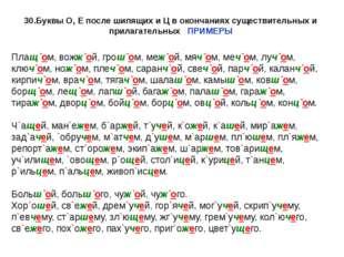 30.Буквы О, Е после шипящих и Ц в окончаниях существительных и прилагательных