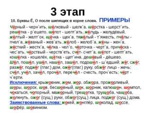 3 этап 10. Буквы Ё, О после шипящих в корне слова. ПРИМЕРЫ Чёрный - черн`ить,