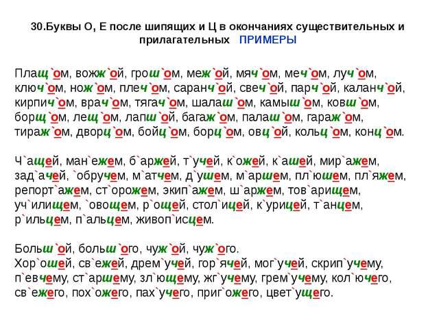 30.Буквы О, Е после шипящих и Ц в окончаниях существительных и прилагательных...