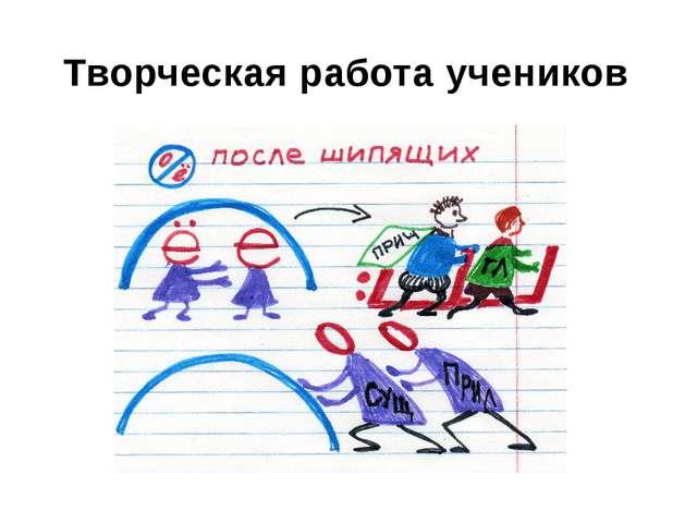 Творческая работа учеников