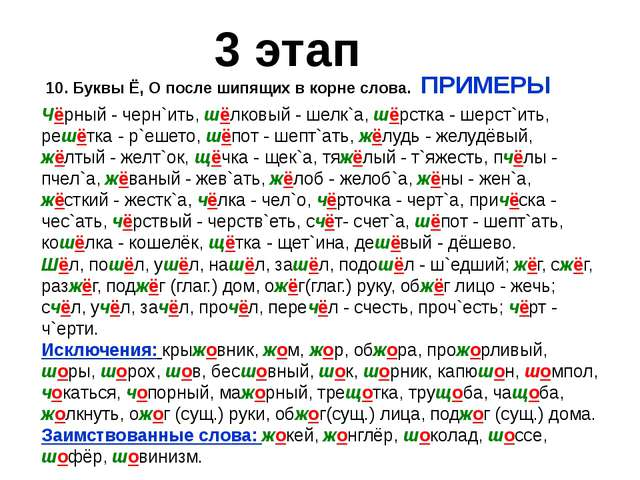 3 этап 10. Буквы Ё, О после шипящих в корне слова. ПРИМЕРЫ Чёрный - черн`ить,...