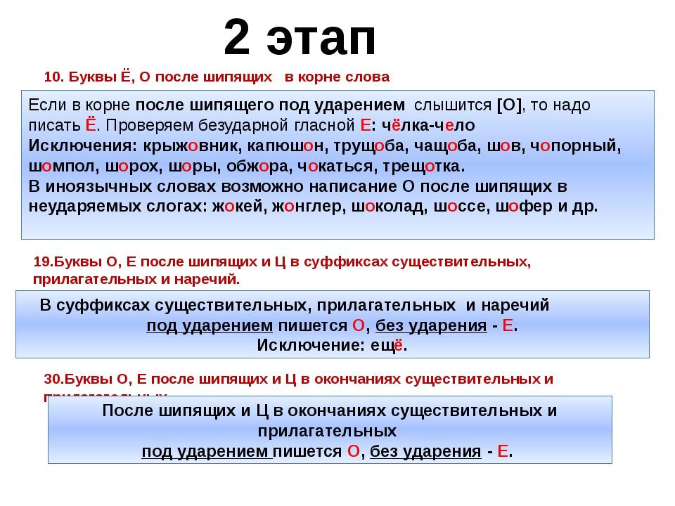 2 этап 10. Буквы Ё, О после шипящих в корне слова Если в корне после шипящего...
