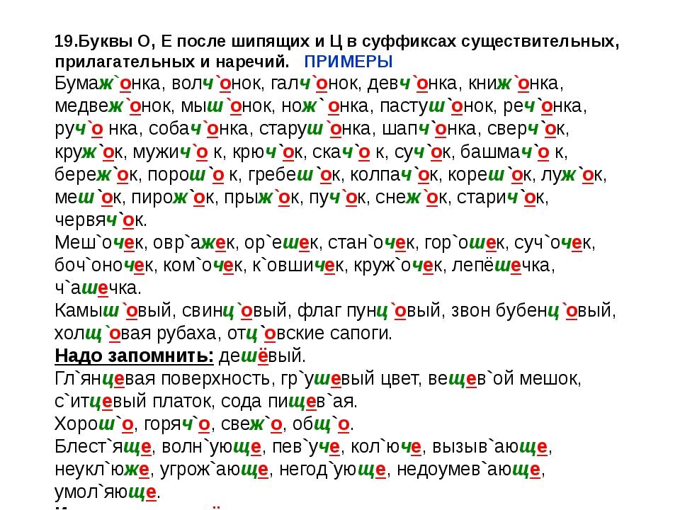 19.Буквы О, Е после шипящих и Ц в суффиксах существительных, прилагательных и...