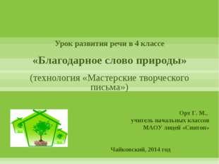 Урок развития речи в 4 классе «Благодарное слово природы» (технология «Мастер