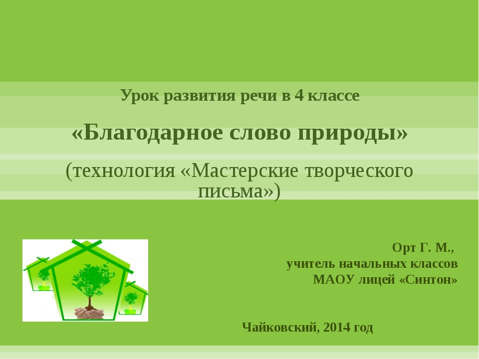 Урок развития речи в 4 классе «Благодарное слово природы» (технология «Мастер...