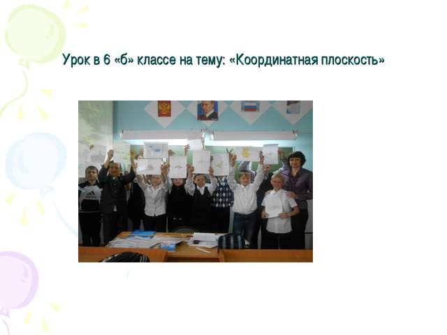 Урок в 6 «б» классе на тему: «Координатная плоскость»