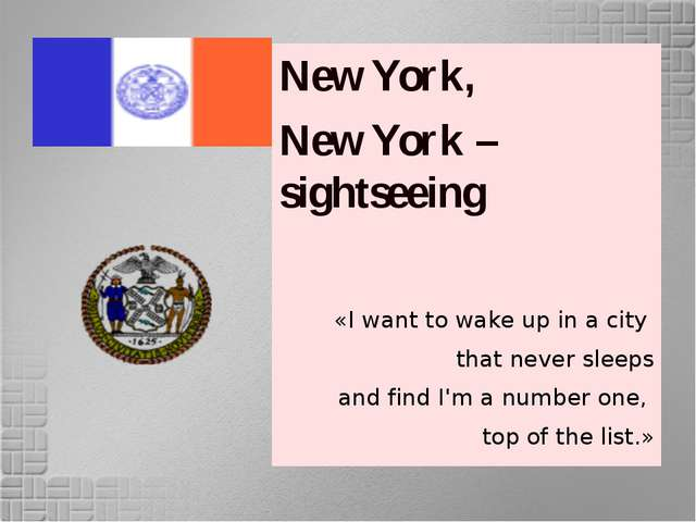 New York, New York –sightseeing «I want to wake up in a city that never slee...