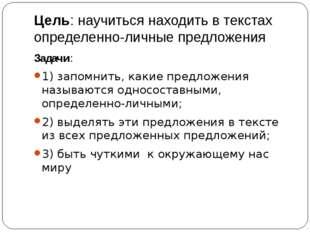 Цель: научиться находить в текстах определенно-личные предложения Задачи: 1)