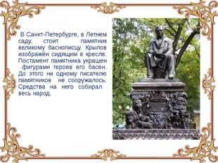 В Санкт-Петербурге, в Летнем саду, стоит памятник великому баснописцу. Крыло