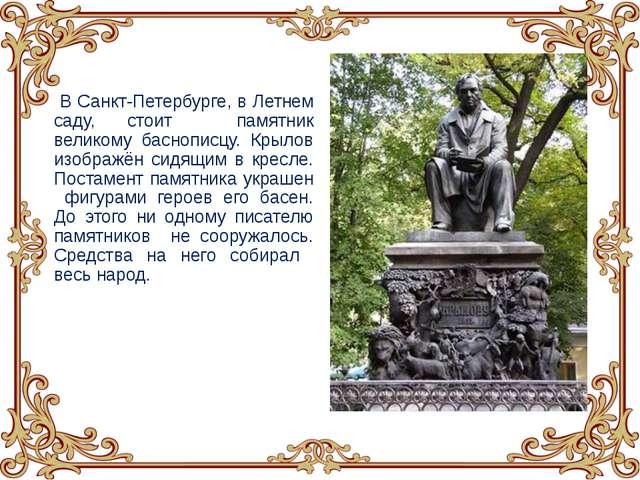 В Санкт-Петербурге, в Летнем саду, стоит памятник великому баснописцу. Крыло...