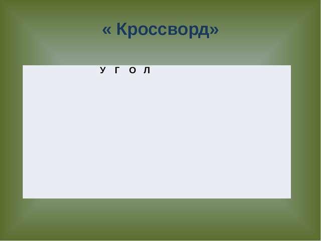 « Кроссворд»  У Г О Л