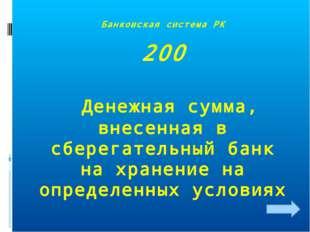 Банковская система РК 200 Денежная сумма, внесенная в сберегательный банк на