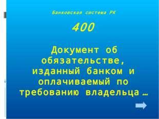 Банковская система РК 400 Документ об обязательстве, изданный банком и оплачи