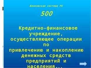 Банковская система РК 500 Кредитно-финансовое учреждение, осуществляющее опер