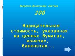 Кредитно-финансовая система 200 Нарицательная стоимость, указанная на ценных
