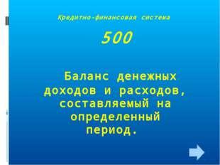 Кредитно-финансовая система 500 Баланс денежных доходов и расходов, составляе
