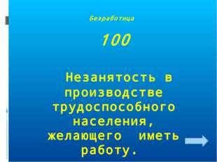 Безработица 100 Незанятость в производстве трудоспособного населения, желающе