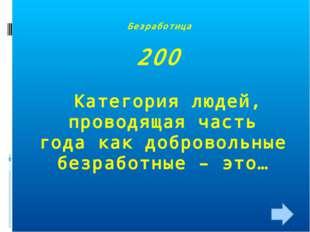 Безработица 200 Категория людей, проводящая часть года как добровольные безра