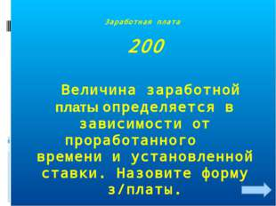 Заработная плата 200 Величина заработной платы определяется в зависимости от